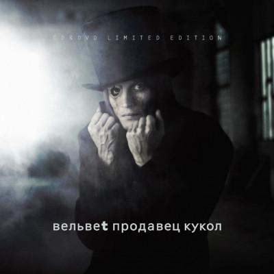 Вельвет Продавец кукол обложка альбома