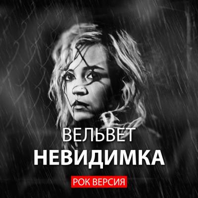 Вельвет Невидимка (рок-версия) обложка альбома