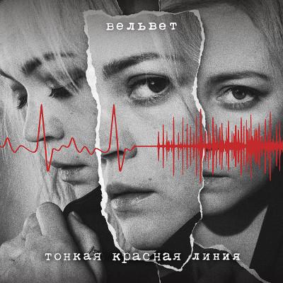 Вельвет Тонкая красная линия обложка альбома