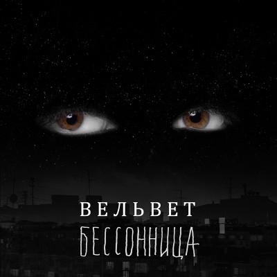 Вельвет Бессонница обложка альбома