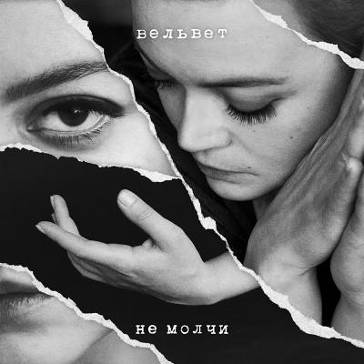 Вельвет Не молчи обложка альбома