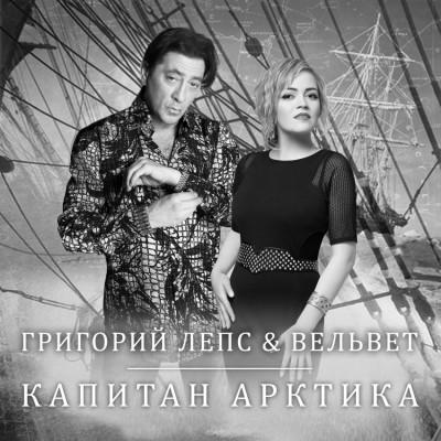 Вельвет Капитан Арктика обложка альбома