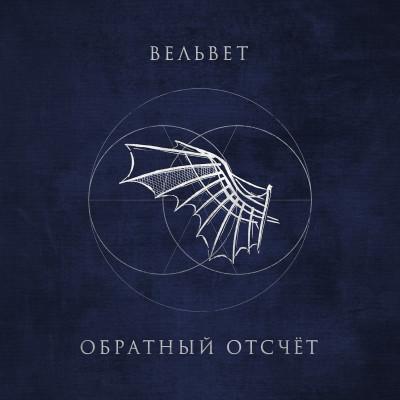 Вельвет Обратный отсчет обложка альбома